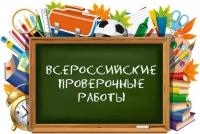vserossijskie-proverochnye-raboty-vpr